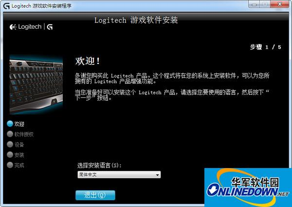 罗技G602鼠标驱动程序