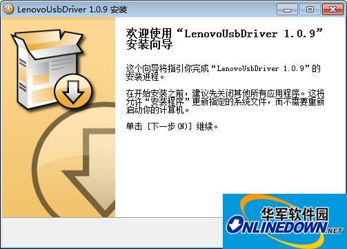 联想a380t手机驱动程序  v1.0.9 中文安装免费版