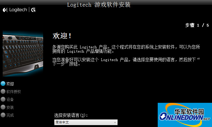 罗技G90游戏鼠标驱动程序 1.0 官方版