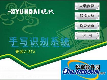现代HY-X301手写板驱动程序