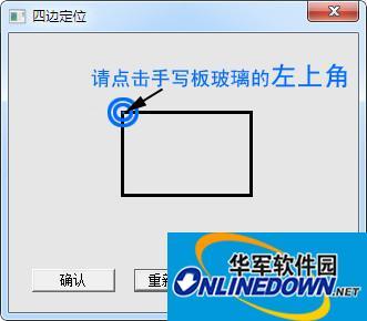 现代HY-X501手写板驱动程序