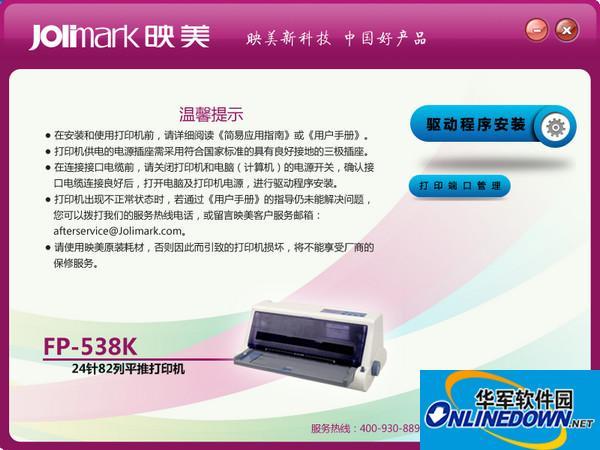 映美fp538k打印机驱动程序