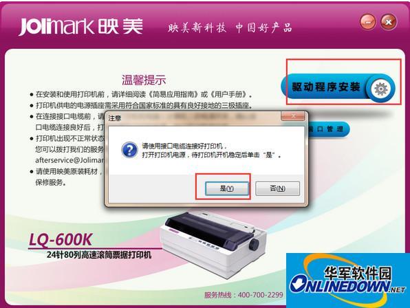 映美lq-600k打印机驱动程序
