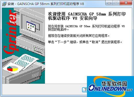 佳博gp-58l打印机驱动程序