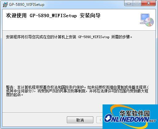 佳博GP-5890打印机WiFi驱动程序
