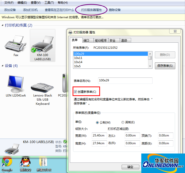 快麦km100打印机驱动程序  v1.1.0.0 官方版