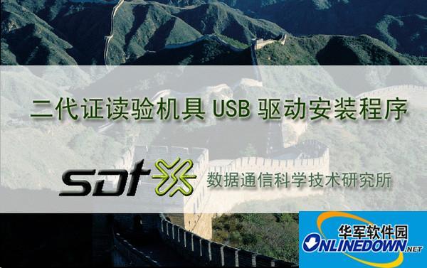 新中新dkq-a16d阅读器USB驱动程序 32位&64位