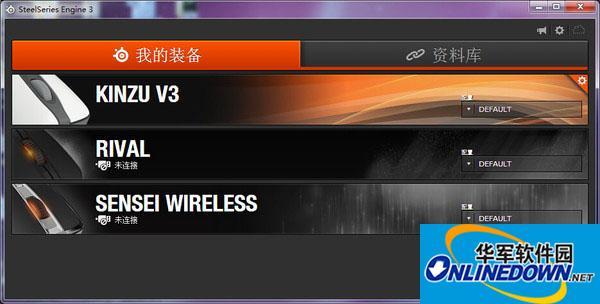 赛睿kinzu v3鼠标驱动