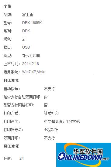 富士通dpk1685k打印机驱动程序