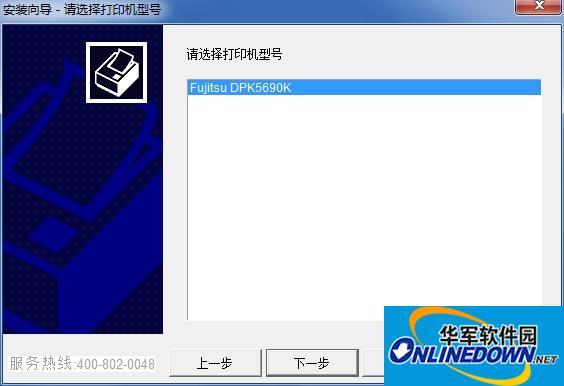 富士通dpk5690k打印机驱动程序