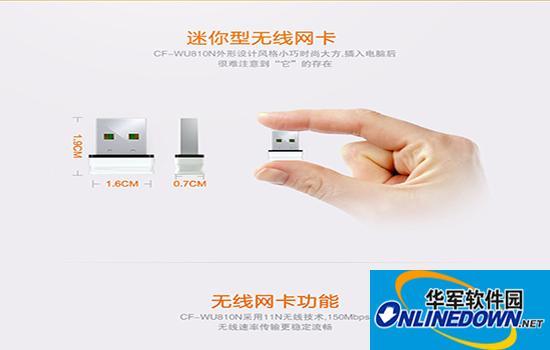 comfast(USB无线网卡驱动程序)