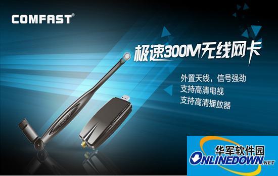 comfast cf-wu830ns USB无线网卡驱动程序 for Mac  V1.0
