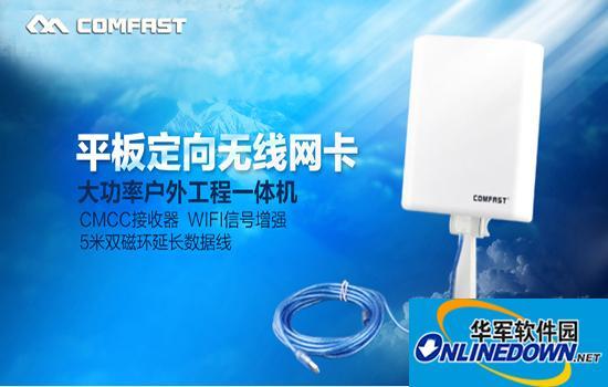 comfast cf-n5无线网卡驱动程序 for Mac