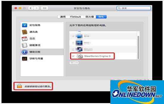 赛睿坦克世界鼠标驱动程序 for Mac