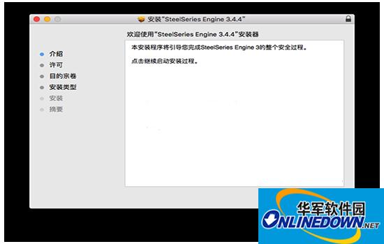 赛睿西伯利亚V2霜冻之蓝耳机驱动程序 for Mac