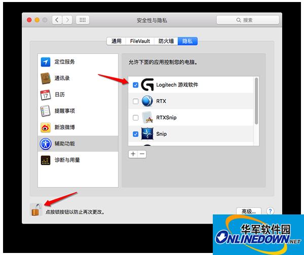 罗技G302游戏鼠标驱动程序 for Mac