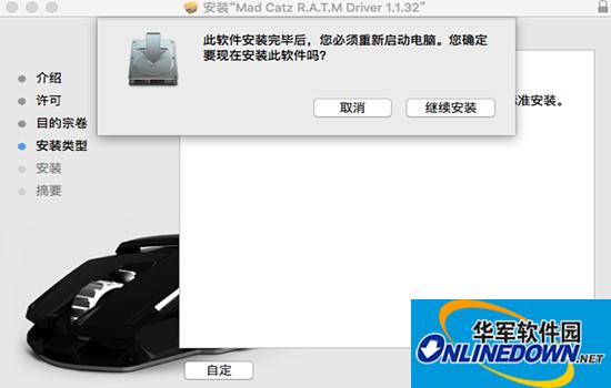 赛钛客ratm鼠标系列ST驱动程序 for Mac