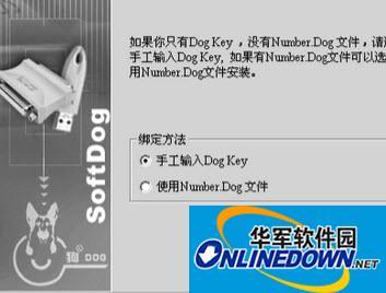 SoftDog加密狗驱动win7系统64位驱动