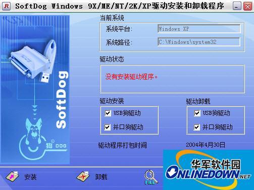 SoftDog加密狗驱动程序