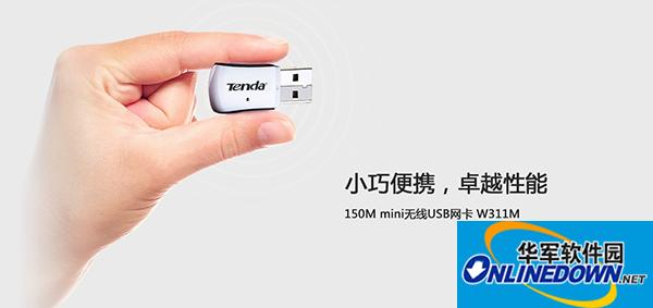腾达W311M无线网卡驱动程序 for Mac