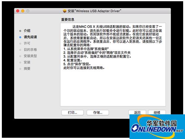 腾达U1无线网卡驱动程序 for Mac OS X