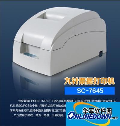 好搭档sc7645打印机驱动程序  v1.0 官方安装版