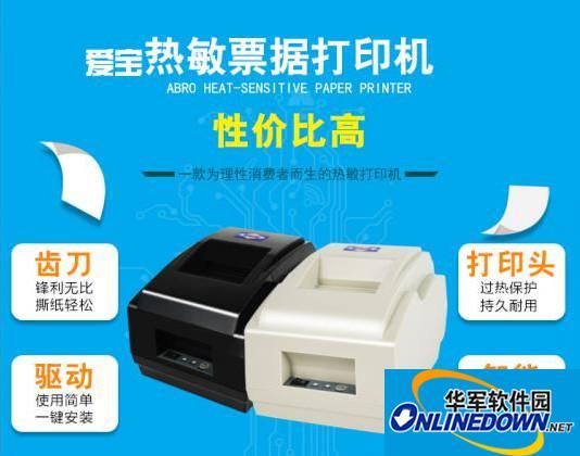 爱宝a5870打印机驱动程序 1.0 官方安装版