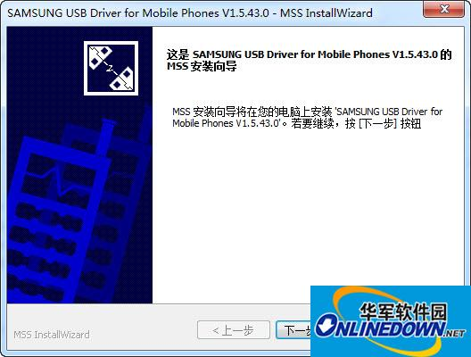 三星note7手机USB驱动