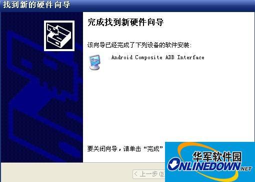 小米红米Note4手机usb驱动