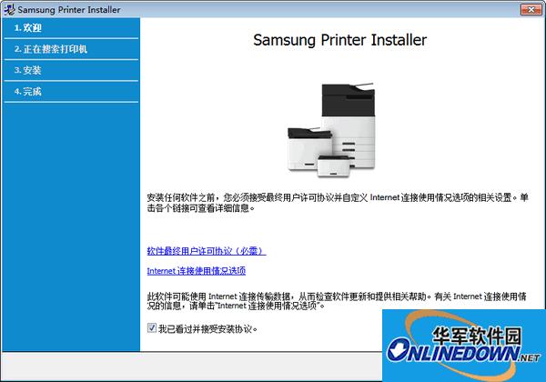 三星SCX-4821HN打印机驱动程序