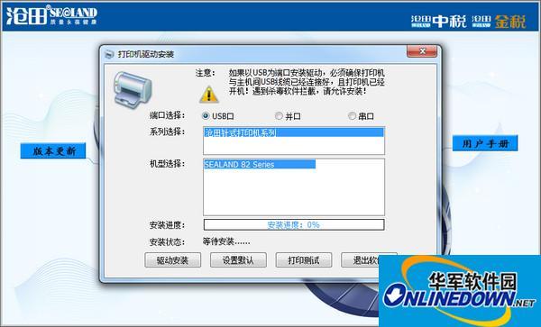 中税ts670KII打印机驱动程序