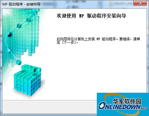 佳能mf8230cn打印机驱动程序