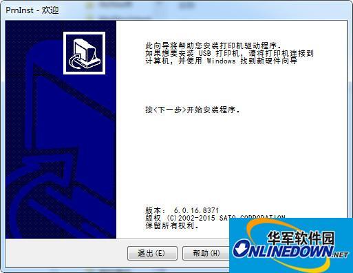 佐藤SATO CT412i打印机驱动程序