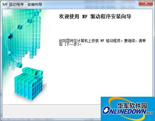 佳能mf8580cdw打印机驱动程序