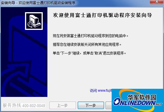 富士通DPK1685打印机驱动程序