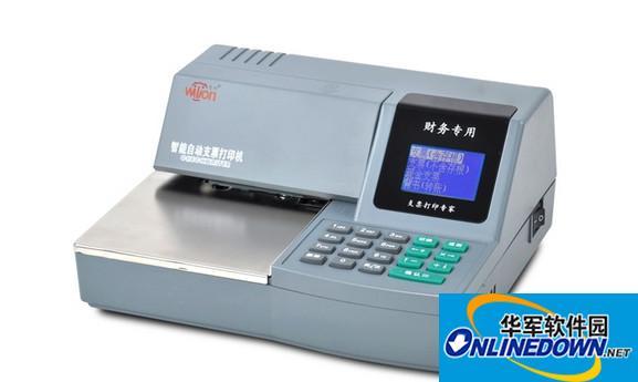 惠朗hl2009c打印机驱动程序  v8.0.5 官方版