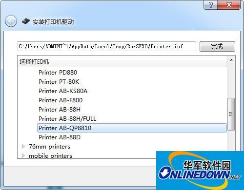 中崎AB-QP8810打印机驱动程序 1.0 官方版