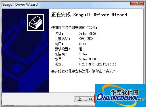 科诚g530打印机驱动程序