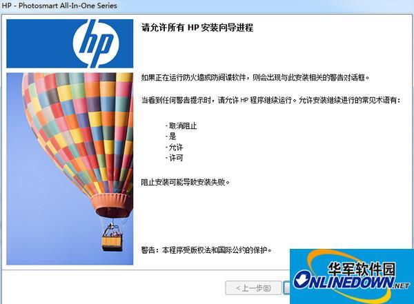 惠普HP c7200打印机驱动程序