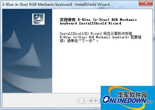 宜博RGB机械键盘驱动程序