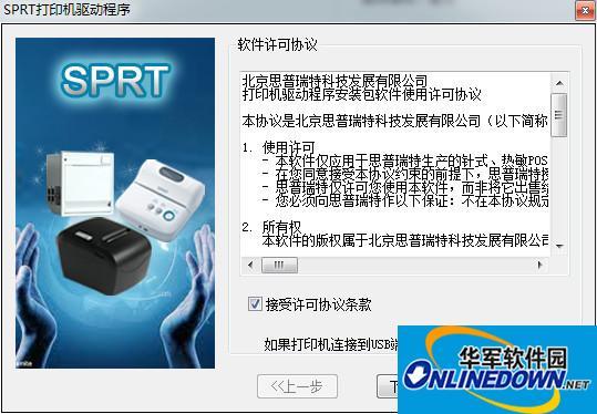 思普瑞特SP-POS88VI打印机驱动程序