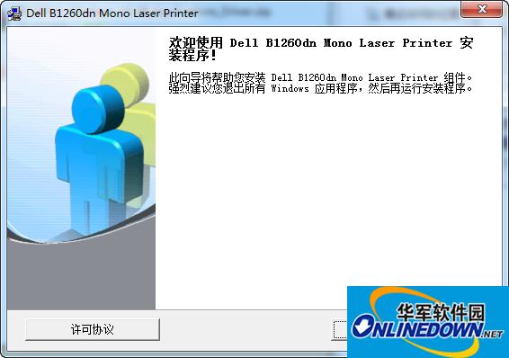 戴尔B1260dn打印机驱动程序