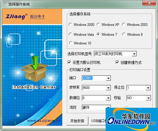 资江ZJ-5890G打印机驱动程序