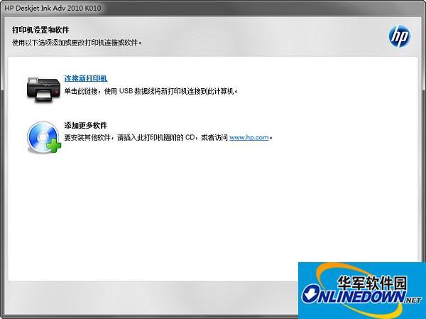 惠普HP Deskjet 2010打印机驱动程序  v28.8 中文版
