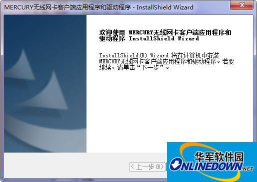 水星MW150UH无线网卡驱动程序