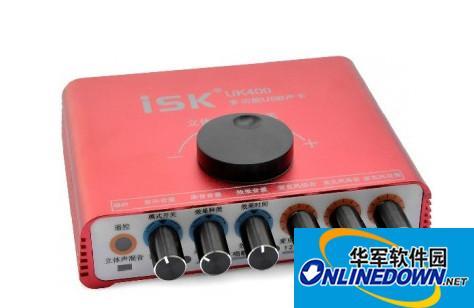 ISK UK400 PRO声卡驱动程序