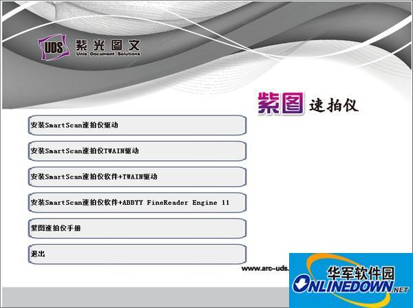 紫图速拍仪ck410驱动程序 1.0 官方通用版