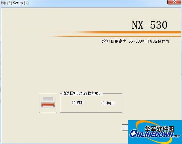 衡力NX530打印机驱动