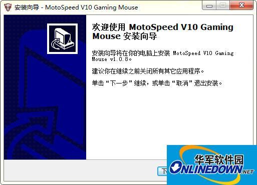 摩豹V10鼠标驱动程序