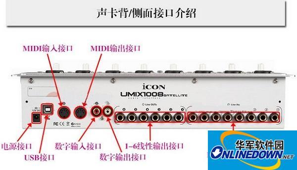艾肯(iCON) Umix1008声卡驱动
